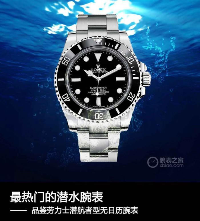 最热门的潜水腕表 品鉴劳力士潜航者型无日历腕表